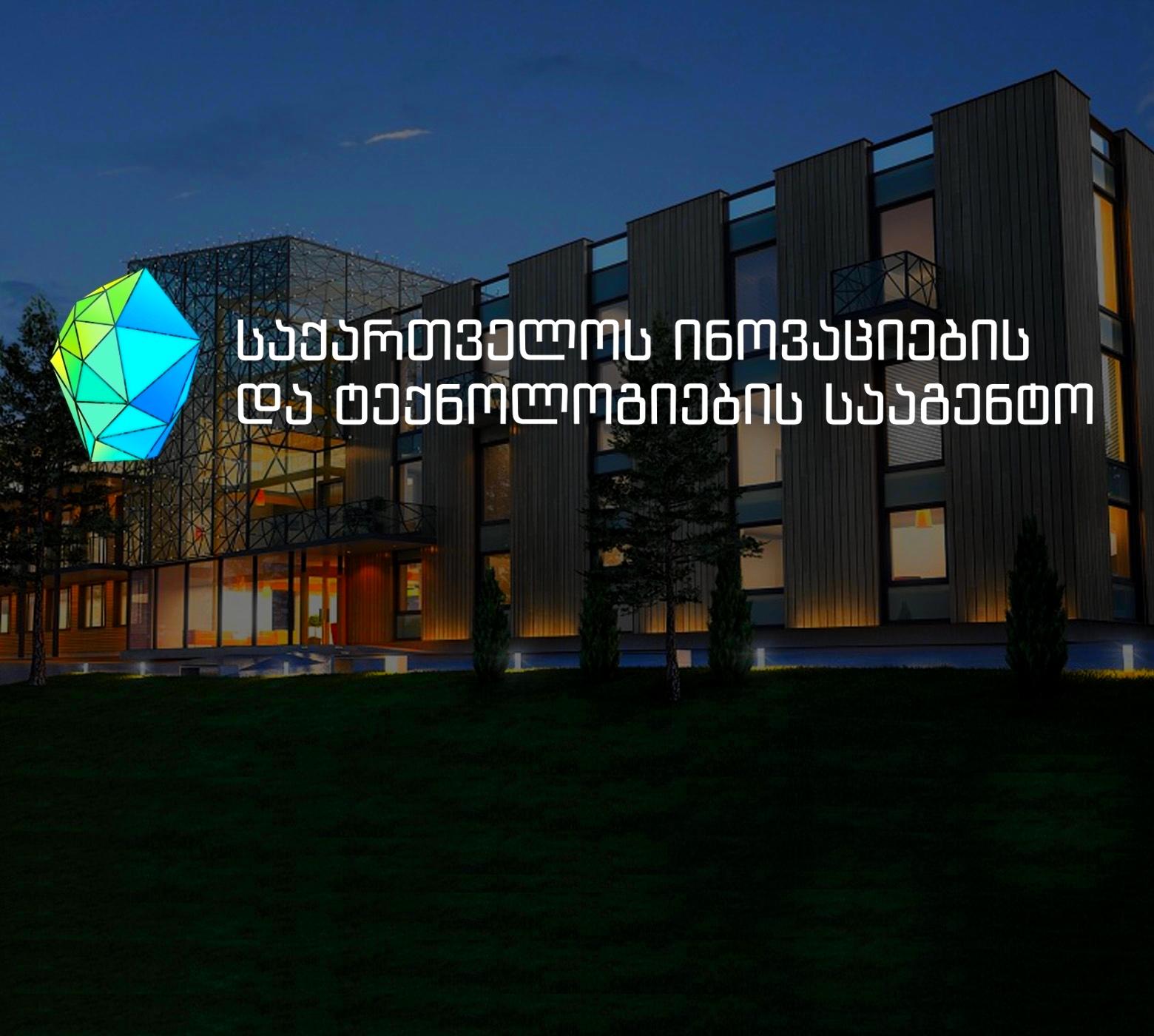 სტუდენტურ პროექტებს შორის საერთაშორისო ტექნოლოგიების კონკურსი