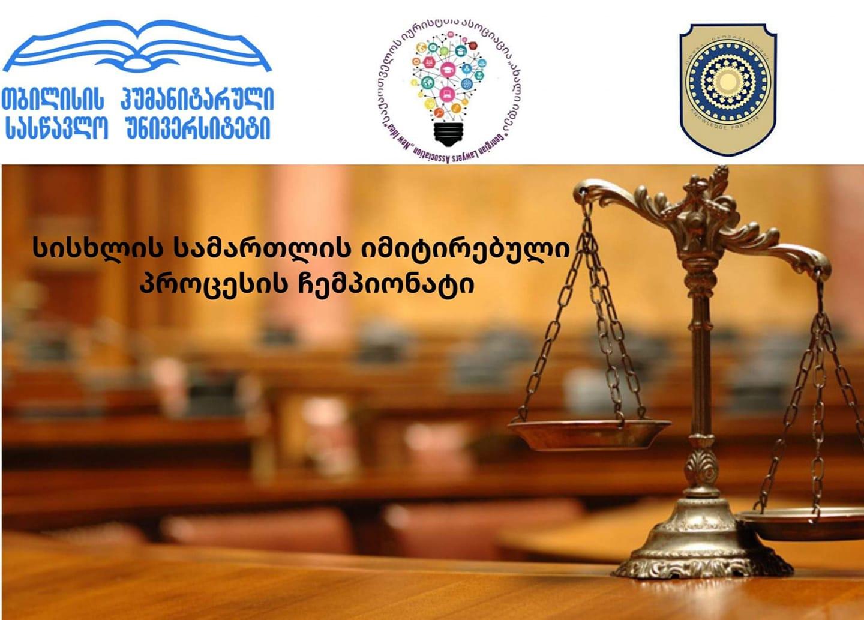 ონლაინ იმიტირებული სასამართლო პროცესი სამართლის ფაკულტეტზე